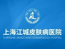 上海江城白癜风医院