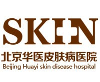 北京皮肤病医院