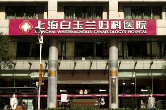 上海白玉兰妇科医院