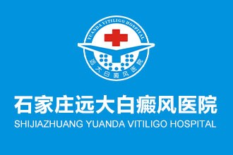 石家庄白癜风医院