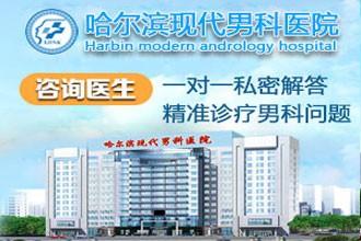 哈尔滨现代男科医院