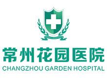 常州花园医院