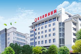西安北方中医皮肤病医院