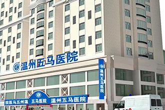 温州五马医院
