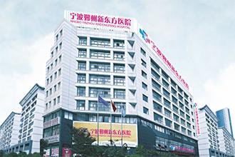 宁波新东方医院