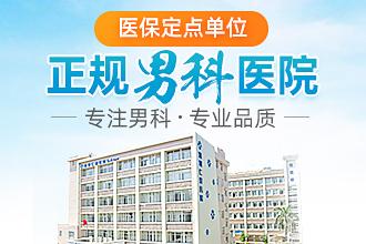 深圳仁爱男科医院