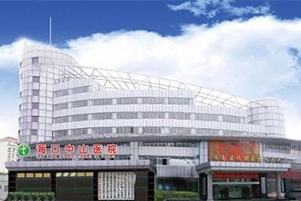 海口中山医院