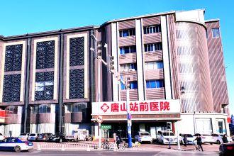 唐山站前医院